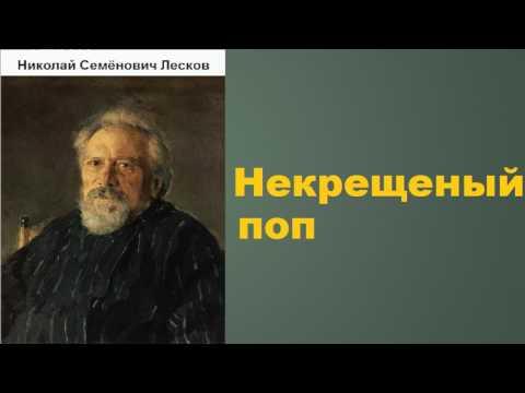 Николай Семёнович Лесков.  Некрещеный поп. аудиокнига.
