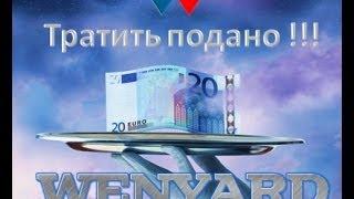 Как выглядят акции компании SKY WAY CAPITA покупка акций вывод денег