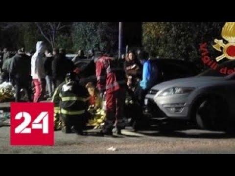 Давка на рэп-концерте в Италии: погибли женщина и пятеро несовершеннолетних - Россия 24