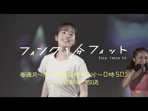 【フィンク1分フィット筧美和子ver.】有酸素運動で脂肪燃焼!