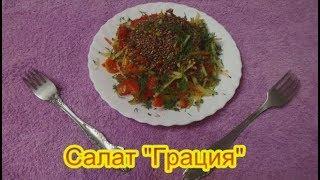 Салат Грация салаты на праздничный стол быстро вкусно