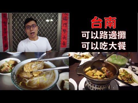 臉Vlog〉帶爺爺吃大餐  台南路邊美食不專業推薦 II Tainan台南