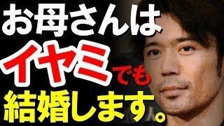 【岡田義徳】と田畑智子、交際7年目にしてついに結婚!…しかし、母は反...