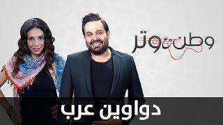 وطن ع وتر 2017 - الحلقة التاسعة عشر 19 - دواوين عرب