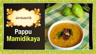 Pappu Mamidikaya (పప్పు మామిడికాయ) | Mango Dal in Telugu Vantalu by Maa Vantagadi