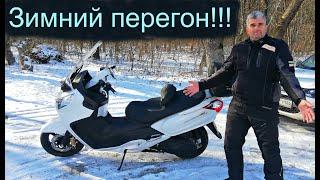 Зимний перегон скутера! Maxsym400i