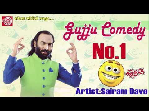 Sairam Dave  New 2017 Gujju Comedy No1Latest Gujarati Jokes