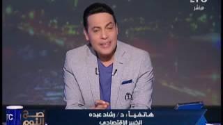 الخبير الإقتصاد رشاد عبده ..