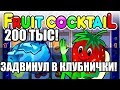 УВЕЛИЧИЛ ДЕП В 10 РАЗ!!! КЛУБНИЧКИ ДАЮТ ЧУДЕСА! Как обыграть игровой автомат казино вулкан онлайн