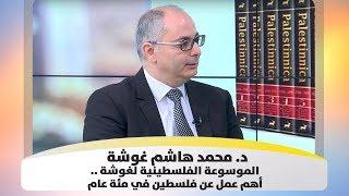 د.  محمد هاشم غوشة - الموسوعة الفلسطينية لغوشة  .. أهم عمل عن فلسطين في مئة عام