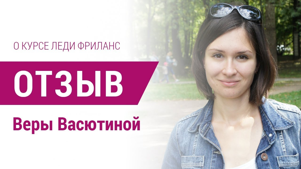 Валентина молдованова фриланс отзывы администрирование сети работа удаленный
