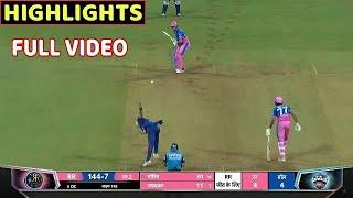 Rajasthan royals vs Delhi capitals Full Match Highlights • RR VS DC FULL HIGHLIGHT