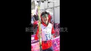 【ソチ五輪】パラリンピック 新田佳浩 祖父の教え