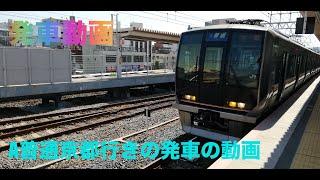JR甲子園口駅、321系A普通京都行きの発車の動画