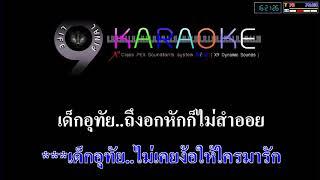 เด็กอุทัย - กบ ธวัชชัย【 Karaoke Sound Cover 】