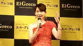 森口瑶子さんによる「エル・グレコ展」記者発表 スペイン大使館 取材 20...