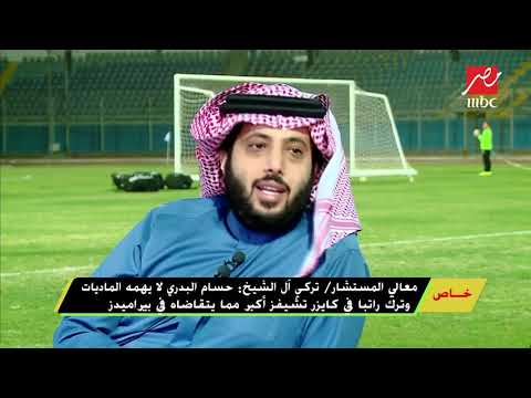المستشار تركي آل الشيخ : بيراميديز لن يلعب مع الأهلي فى الدوري قبل لعبه مباراته مع الزمالك