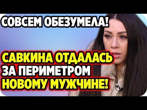 ДОМ 2 НОВОСТИ 28 марта 2020. Савкина отдалась новому мужчине!