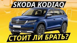 Удачный или нет? Skoda Kodiaq 2017-2018