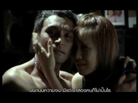 ไม่เป็นไร - วินัย ไกรบุตร - โจนัส - Mai Pen Rai