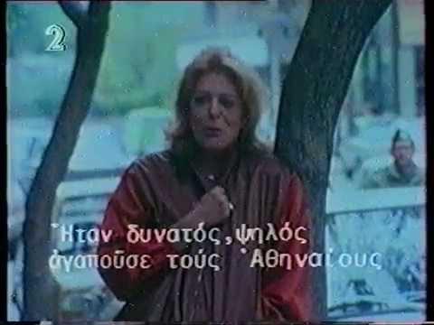 "CATCHER: ""Cities: MELINA MERCΟURI'S Athens""(1980) 10/3/1994 ΕΡΤ/ΕΤ-2"