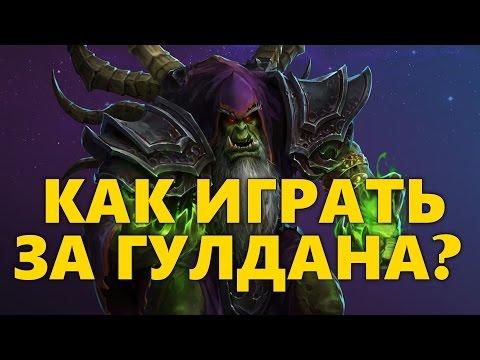 видео: ГУЛ'ДАН ГАЙД, ОБЗОР hots | БИЛД НА ГУЛ'ДАНА heroes of the storm