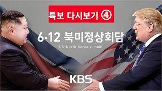 [KBS 뉴스특보 다시보기] 2018 북미 정상회담 ④