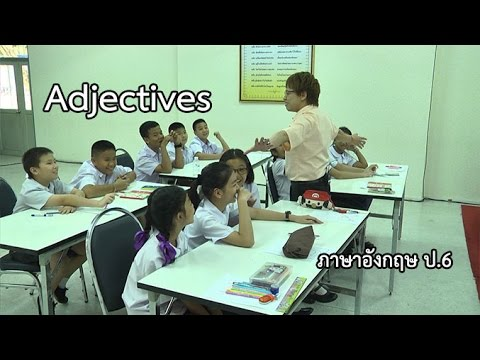 ภาษาอังกฤษ ป.6 Adjectives ครูประเสริฐ จันทร์กระจ่างเลิศ