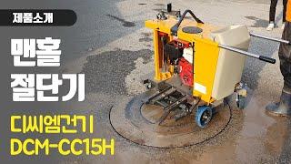 맨홀 절단기 DCM-CC15H / 디씨엠건기