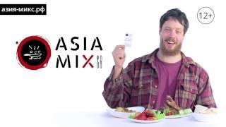 Азия Микс Кавказская кухня(Добро пожаловать на канал Александра Пирадова. Работая в сфере рекламного видеопроизводства более 15 лет..., 2016-12-16T06:28:41.000Z)