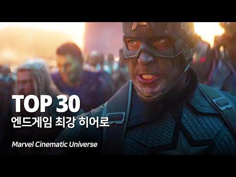 마블 어벤져스4 엔드게임 최강 히어로 TOP 30 - Avengers 4 Endgame