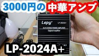 【約3000円】Amazonでベストセラーの中華アンプ LP-2024A+を買ってみた【開封から設置、比較まで】 thumbnail