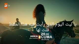 hercai 39 bölüm fragmanı   اعلان مسلسل زهرة الثالوث الحلقة ٣٩ مترجم