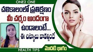 చలికాలంలో మీ చర్మం అందంగా ఉండాలంటే...  Part 1   Health Tips   One2 One   Telugu Tips