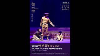 [리뷰김종국] 2019년 대한민국연극제 전북대표 창작극…