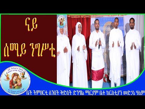 """""""ናይ ሰማይ ንግሥቲ"""" Eritrean Orthodox Tewahdo Mezmur 2020"""