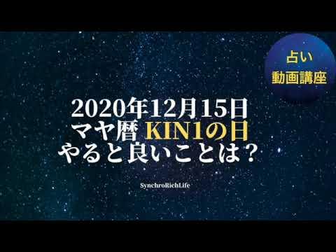 2020 マヤ 暦 カレンダー