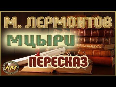 МЦЫРИ. Михаил Лермонтов
