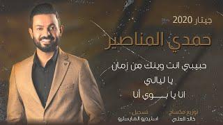 حبيبي انت وينك من زمان - حمدي المناصير - جيتار 2020