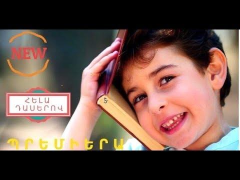 "Davul - ""Hela Daserov"" // Official Music Video// PREMIERE 2019 4K #davul #heladaserov"