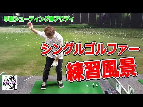 【シングルゴルファーの練習風景】我流でシングルになった早朝アウディの日常練習【ゴルフ我流道番外編】