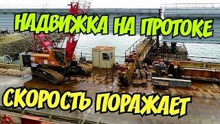 Крымский мост(октябрь 2018)Ж/Д мост вырос на протоке! Скорость высочайшая!Фуры едут по мосту!Обзор!