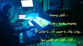 الف ليلة وليلة عزف الفنان سامرعلو \الحان الموسيقار الكبير بليغ حمدي