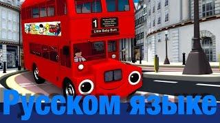 Колеса у автобуса   Часть 6   детские стишки   LittleBabyBum