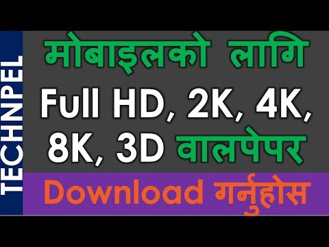 Best Full HD, 2K, 4K, 8K, 3D Wallpapers apps for Android smart Phone-मोबाइलको लागि Full HD वालपेपर