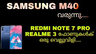 Samsung M40 Leaked Specification And Features In Malayalam