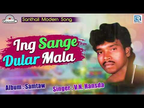 Santhali Top Hit Song | Ing Sange Dular Mala | V.N. Hansda | Traditional Song | Santhali Hits