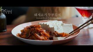 Cooking ASMR 돼지고기 두부김치 Korean Food, Tofu Kimchi recipe :: Movie, No Talking, No Music (키미 Kimi)