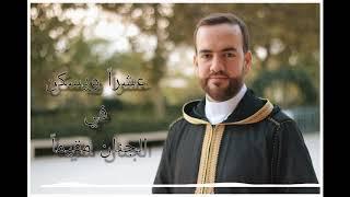 صلوا عليه وسلموا تسليما - أحمد الخجا