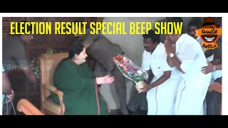 Tamil Nadu Election 2016 Result | Special - The Beep Show | RJ Vignesh | Smile Settai